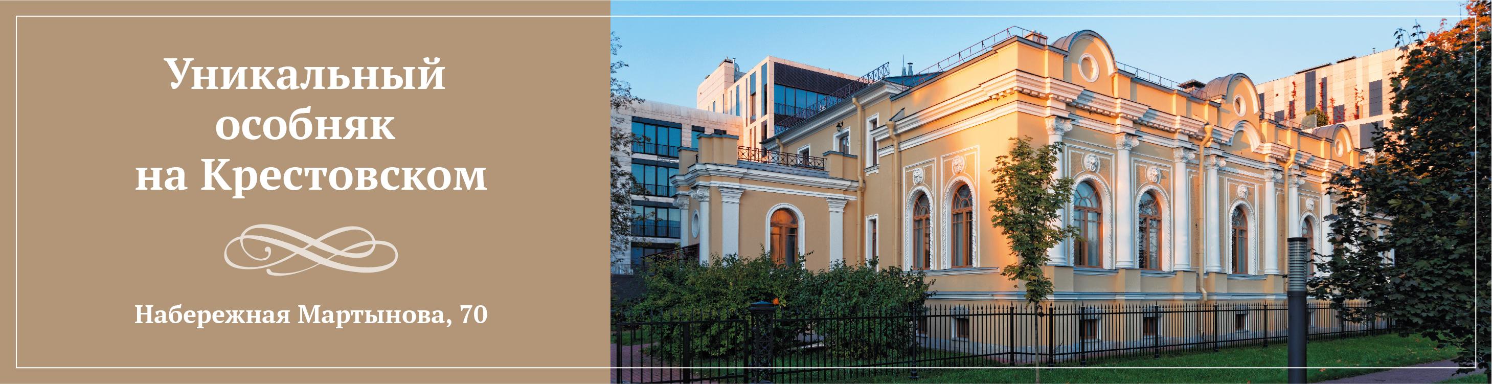 f935f4e9903ac Элитная недвижимость в Санкт-Петербурге - продажа элитных квартир в ...